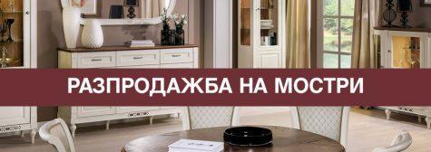 Обзавеждане за дома на ПРОМО цени - класически мебели
